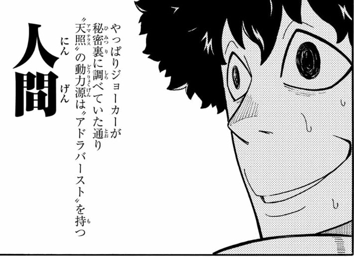 炎炎ノ消防隊の画像 p1_11