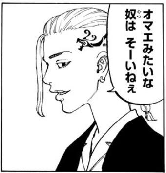 東京卍リベンジャーズ ドラケンのカッコ良さについて語ってみる 漫画部