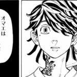 【東京卍リベンジャーズ】55話ネタバレ考察!マイキー、一虎の戦いに決着が…