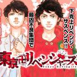 【東京卍リベンジャーズ】最新話、最新刊を無料で読む方法があった!