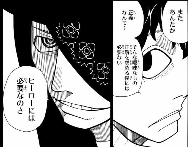 ノ 紅 炎炎 消防 丸 隊