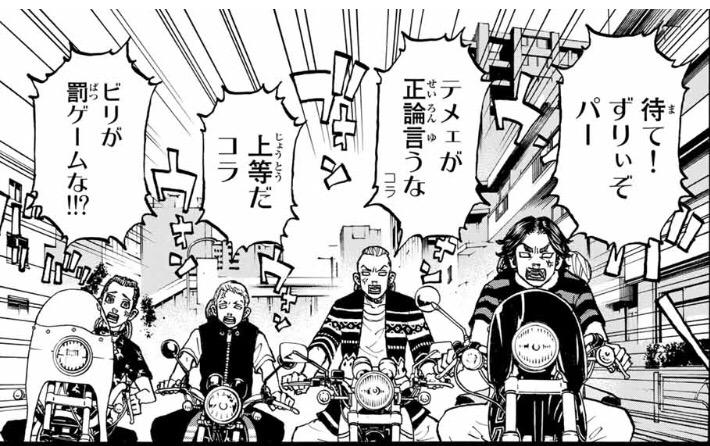 東京卍リベンジャーズ 東卍メンバーのバイクに注目 バリカッコいいぜ 漫画部