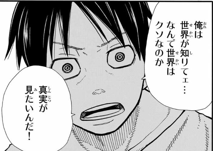伝道 者 炎炎 ノ 隊 正体 消防