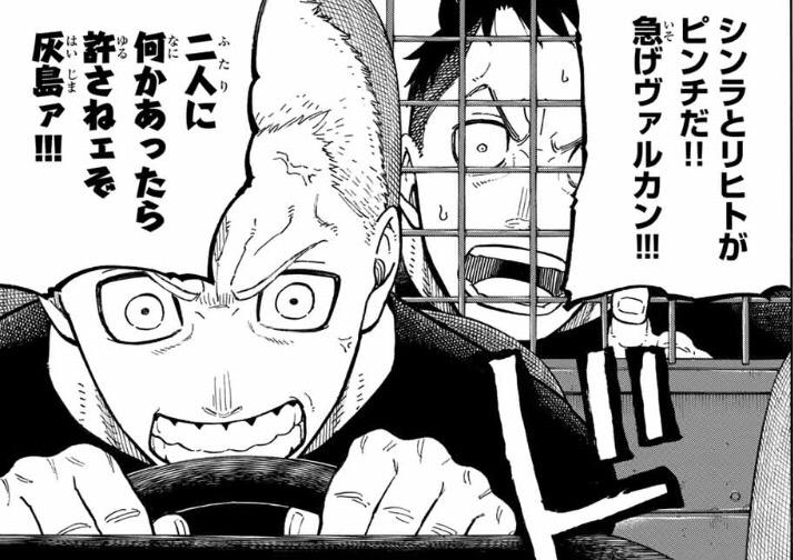 炎炎ノ消防隊】136話ネタバレ感...