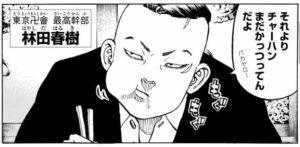 東京卍リベンジャーズ】71話ネタバレ考察!幹部会で明らかになる東卍の構図!新たなキャラが続々と… | 漫画部