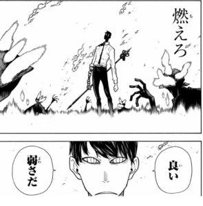 黒野 炎炎 ノ 消防 隊