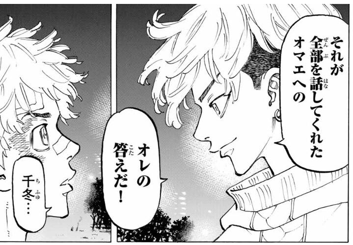 新刊 最 東京 ズ リベンジャー