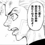 【東京卍リベンジャーズ】88話ネタバレ考察!二度と見たくねぇ!タケミチの覚悟と衝撃の事実!