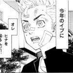 【東京卍リベンジャーズ】90話ネタバレ考察!別れは突然に…ヒナの父親登場でタケミチの心境は?