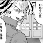 【東京卍リベンジャーズ】94話ネタバレ考察!裏切り、脅迫、そして結末…