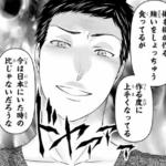 【ドメスティックな彼女】227話ネタバレ感想!新章突入、梶田の登場で大きく揺れる心境!?