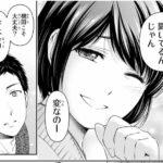 【ドメスティックな彼女】228話ネタバレ感想!梶田覚醒イベント発生!そして、ナツオとの破局を語る。